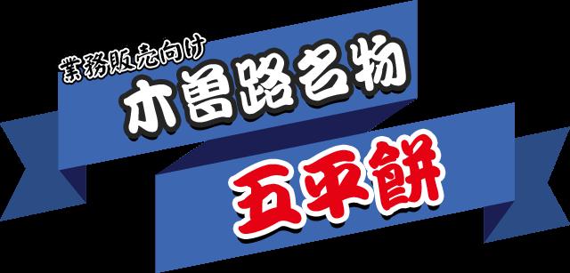 木曽路名物五平餅
