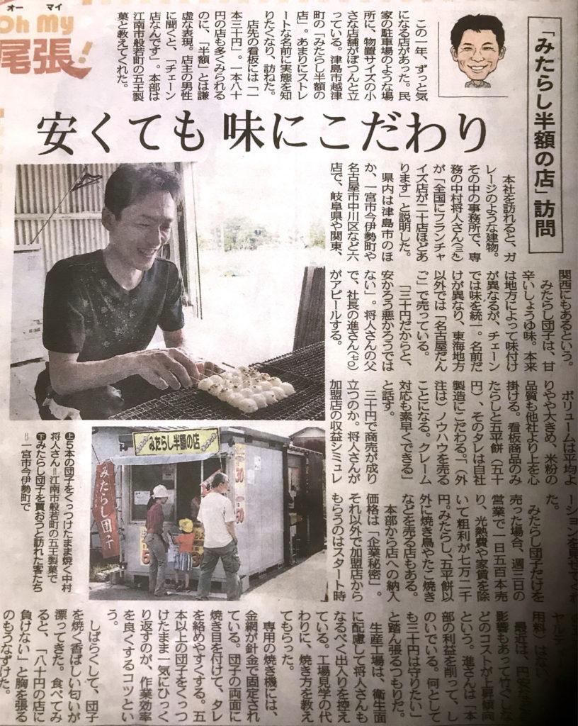 メディア情報_新聞掲載