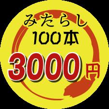 みたらし100本3000円